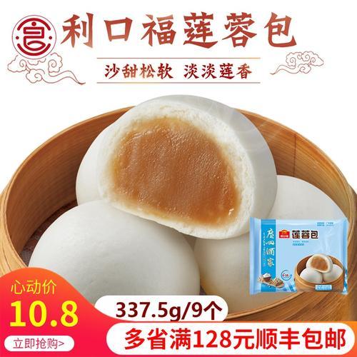 广州酒家利口福莲蓉包广式早茶点心速冻包子早餐早点