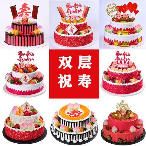 2020新款双层祝寿蛋糕模型 寿星老人过寿贺寿生日蛋糕