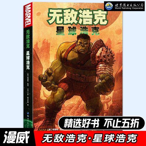 漫威【限时五折】无敌浩克:星球浩克 9787510061721 世界图书出版公司