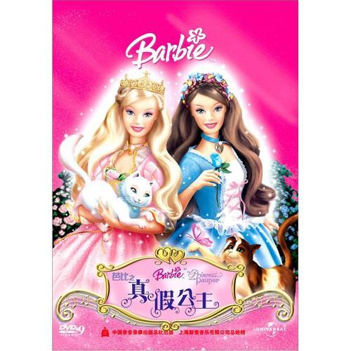 芭比之真假公主(dvd9)