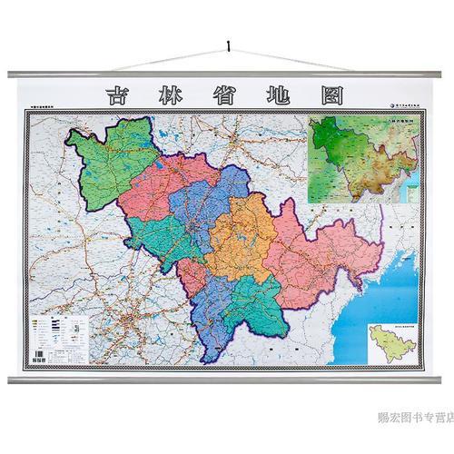 【单张双面】全新版 吉林省地图挂图和长春城市城区地图挂图1.4x1.