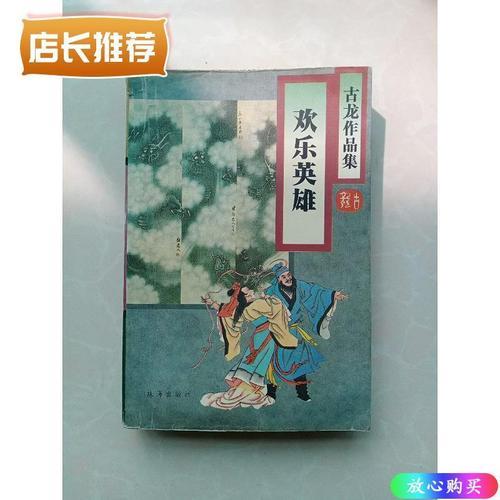正版古龙作品集:欢乐英雄