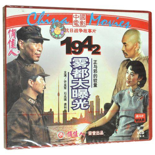 俏佳人正版 中国电影 1942雾都大曝光 2vcd 许亚军