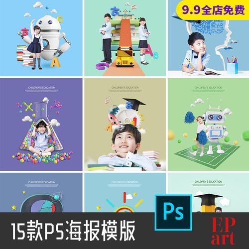 儿童教育智力开发编程培训班卡通宣传海报psd模板设计