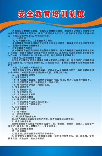 737贴纸膜海报展板喷绘素材298汽车安全教育培训制度