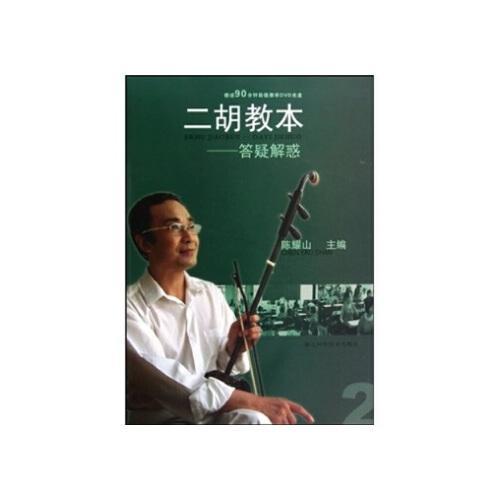 【rtz】二胡教本:答疑解惑(附90分钟超值教学dvd光盘)