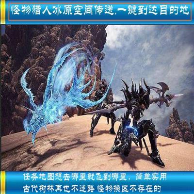 pc怪物猎人世界冰原修改mod空间传送steam正版游戏装备无需跑图