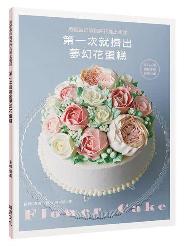 第一次就擠出 夢幻花蛋糕:用輕盈奶油霜將花種上蛋糕