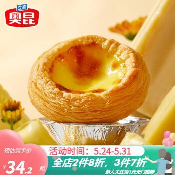 奥昆 速冻葡挞皮精装蛋挞皮 750g 30个装 烘焙食材 蛋挞烘焙原料甜点