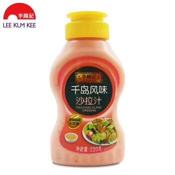 李锦记沙拉酱220g千岛风味沙拉汁水果蔬菜色拉酱汁凉拌蔬果酱菜凉拌做