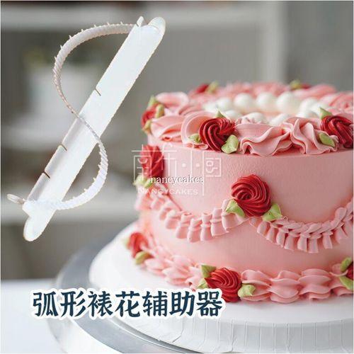 南希小厨奶油蛋糕裱花辅助器蛋糕抹面定位器花边纱幔