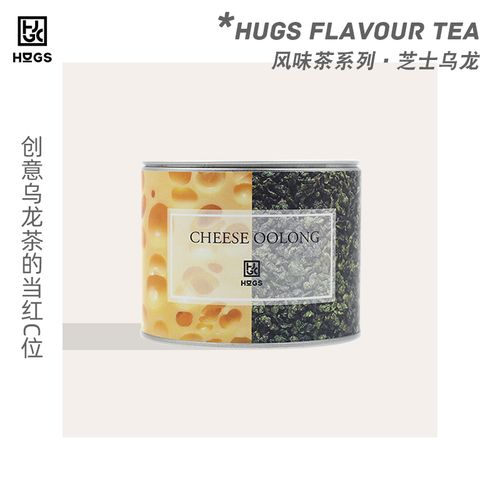 哈格斯hugs芝士乌龙茶叶0糖0脂创意茶饮袋泡茶包冷泡