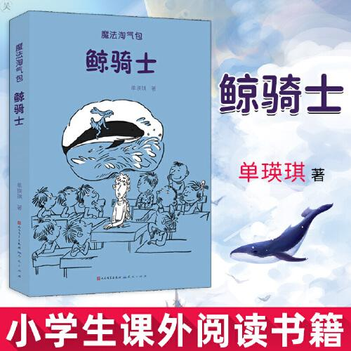 鲸骑士 7-9-10-12-14岁小学生课外阅读书籍 童校园成长励志文学 中国