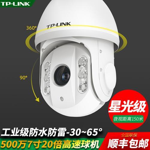 tp-link安防监控企业商用20倍变焦h265+高清夜视摄像头家用500万7寸