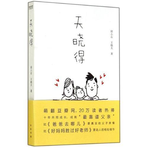 天晓得 畅销书籍 正版