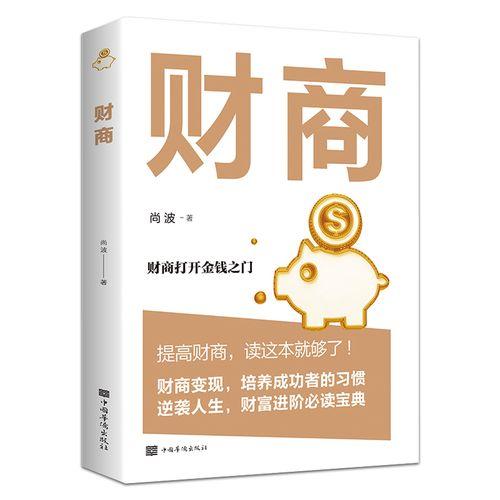 正版个人理财 金融投资理财提升财商书籍 提高财商培养成功者的习惯