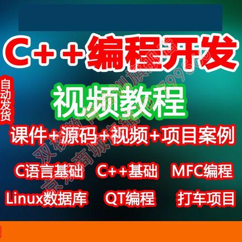 【自动发货】c语言视频教程入门到精通vc零基础语言编程程序方法设计