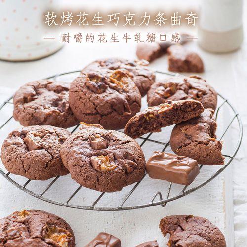 苏米兰现烤手工软曲奇 花生牛轧糖巧克力软心饼干 网