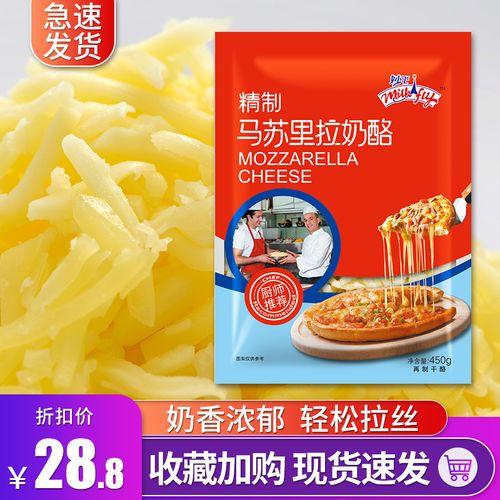 妙飞 马苏里拉450g 披萨拉丝奶油芝士片碎条奶酪家用
