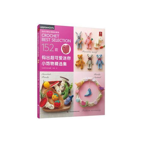 钩出超可爱迷你小饰物精选集 日本美创出版