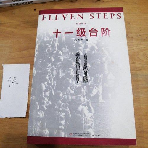 【二手9成新】十一级台阶