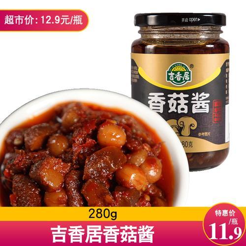 吉香居香菇酱280g