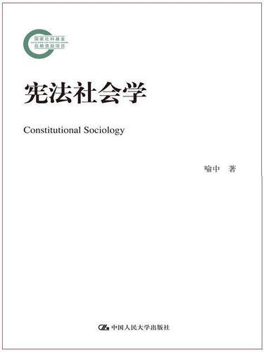 rt49包邮 宪法社会学中国人民大学出版社法律图书书籍