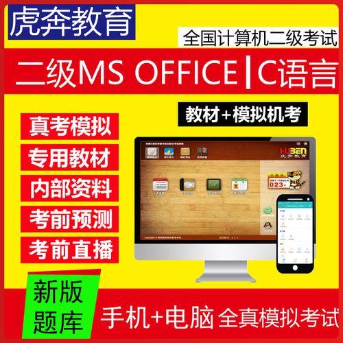 全国计算机二级ms office题库c语言等级考试培训机构
