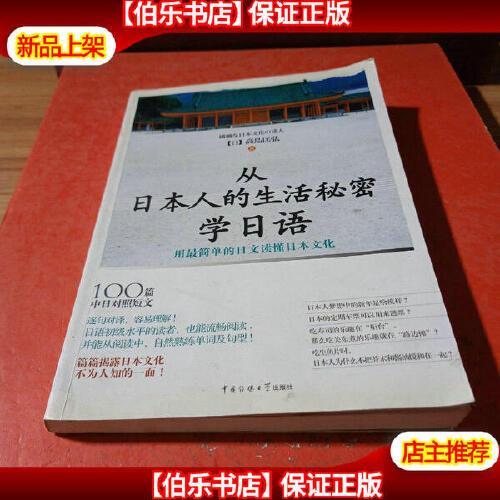 【二手9成新】从日本人的生活学日语 /[日]高岛匡弘 中国传媒大学