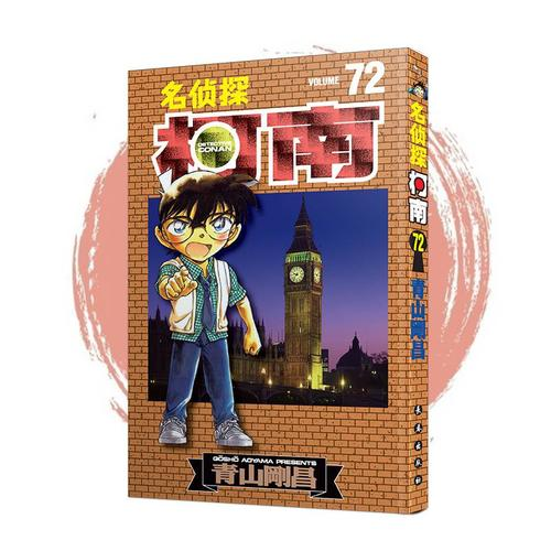 正版新书重制新版名侦探柯南漫画72卷第72册简体中文版青山刚昌黑白