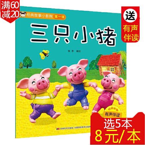 经典故事小影院系列绘本辑三只小猪盖房子绘本故事书儿童书籍儿童时代