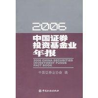 2006中国证券投资基金业年报 中国证券业协会 中国金融出版社