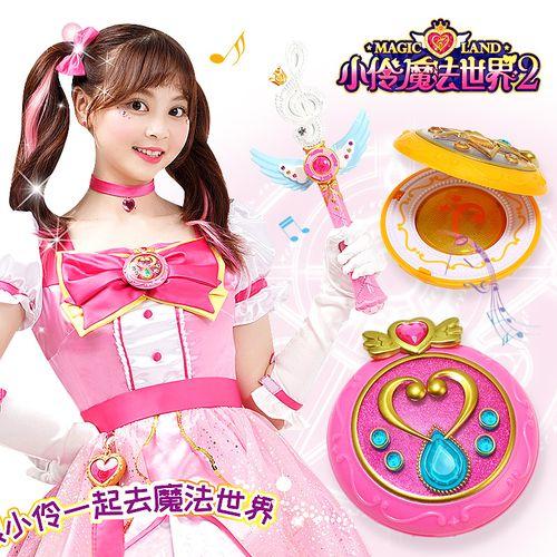 小伶魔法棒魔法之心2变身器玩具炫彩声光魔法世界仙女