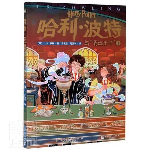 哈利波特与混血王子Ⅰ 罗琳 小说 9787020153220