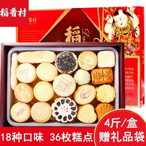 稻香村 糕点点心礼盒2000g蛋糕京八件好吃的食品零食特产送礼送