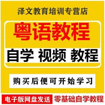 粤语视频教程教学课程香港话广东话学习教程零基础速成入门到精通电子