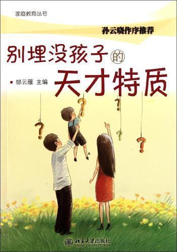新华书店 别埋没孩子的天才特质:郜云雁 少年儿童素质