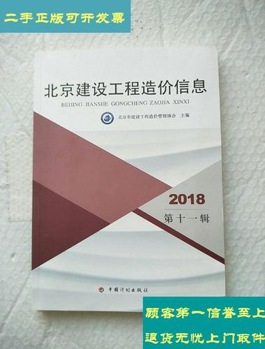 【二手9成新】建设工程造价信息 2018 (第十一辑)