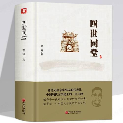京味小说代表作民国时代的兴衰当代文学散文作品经典书籍读选取课