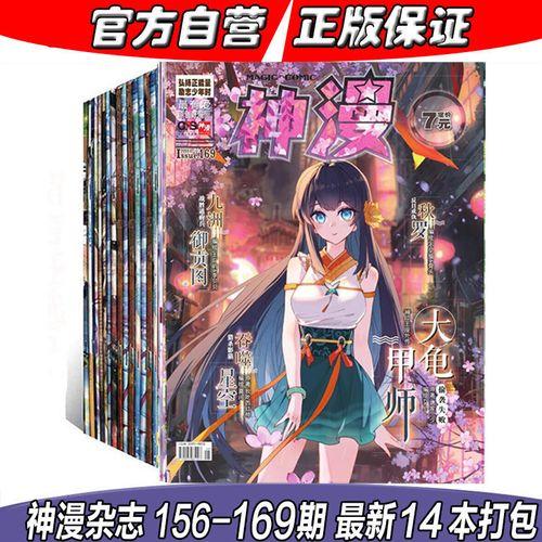 神漫杂志新6本打包2019年194/148/147/146/145/144期2/1月漫画 神漫