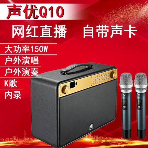 声优q10无线扩音器户外150w大功率音响重低音广场卡拉ok蓝牙音响