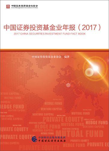 中国证券投资基金业年报2017 中国证券投资基金业协会