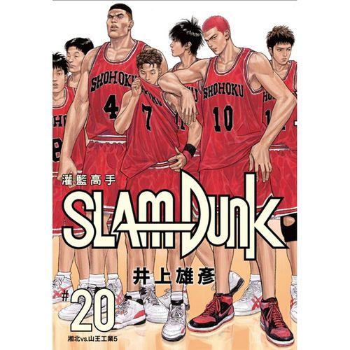 原版进口漫画书 灌篮高手 第20册 新装再编版 slam dunk 台湾繁体中文