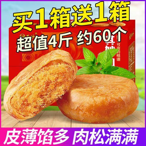肉松饼面包早餐整箱好吃的零食排行榜零食小吃充饥