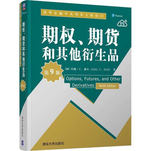期权,期货和其他衍生品 第9版 (加)约翰·c.赫尔 著 大中专 文轩网