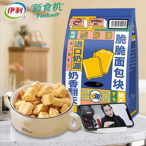 伊利新食机斯谷脆脆面包块280g早餐代餐饼干办公室休闲零食品礼包