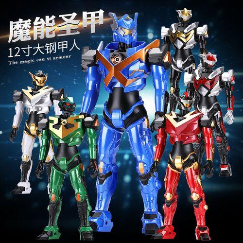 魔能圣甲钢甲人维特圣甲希尔斯12寸大变形机器人可动