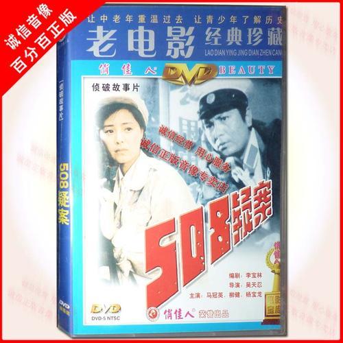 正版老电影碟片光盘 508疑案 1dvd 马冠英 柳健 杨宝龙