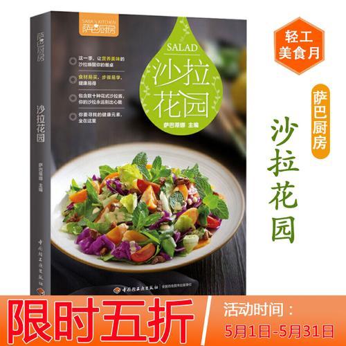 萨巴厨房沙拉花园 沙拉酱调配书 中式西式沙拉做法大全 蔬菜水果酸奶