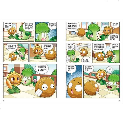 正版植物大战僵尸2·中国古诗词大会漫画4动漫卡通科普百科7-10岁小